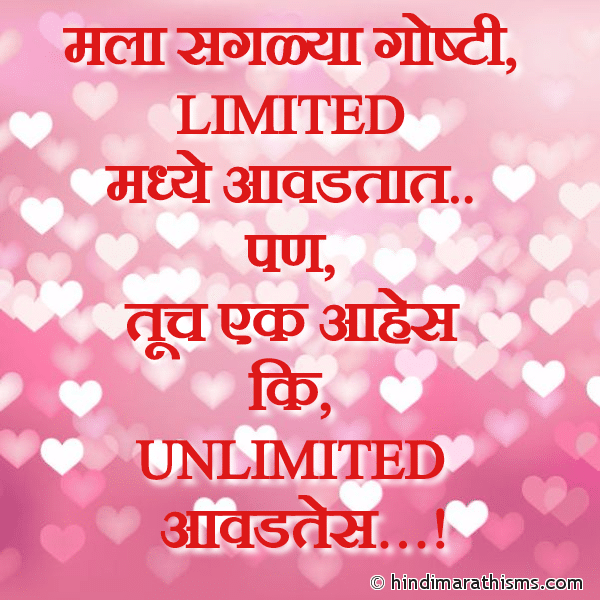 Love Images Marathi Msg | Babangrichie org