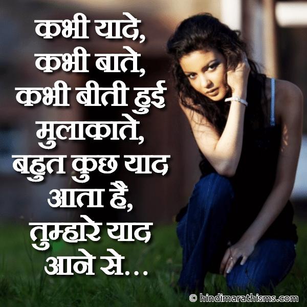 Tumhare Yaad Aane Se YAAD SMS HINDI Image
