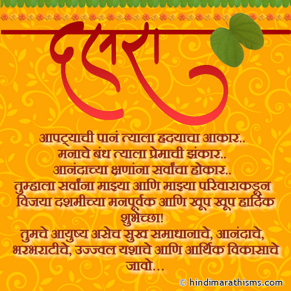 Vijayadashmi Marathi SMS DASARA SMS MARATHI Image