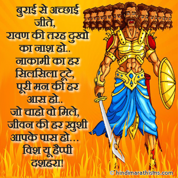 Wish You Happy Dussehra Hindi Image