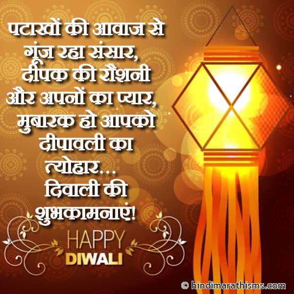 दिवाली की शुभकामनाएं DIWALI SMS HINDI Image