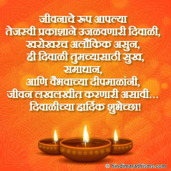 दिवाळीच्या हार्दिक शुभेच्छा DIWALI SMS MARATHI Image