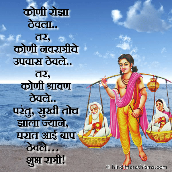Aai Baap Sambhale Toch Sukhi Jhala AAI-BABA SMS MARATHI Image
