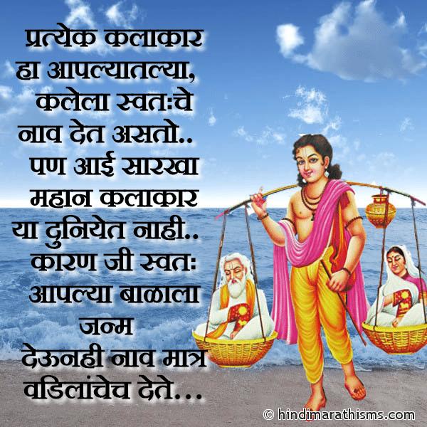 Aai Sarkha Mahan Kalakar Nahi AAI-BABA SMS MARATHI Image