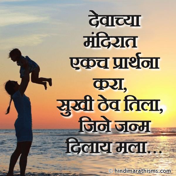 Aai Sathi Prarthana