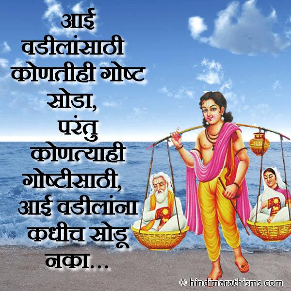 Aai Vadilana Kadhich Sodu Naka AAI-BABA SMS MARATHI Image