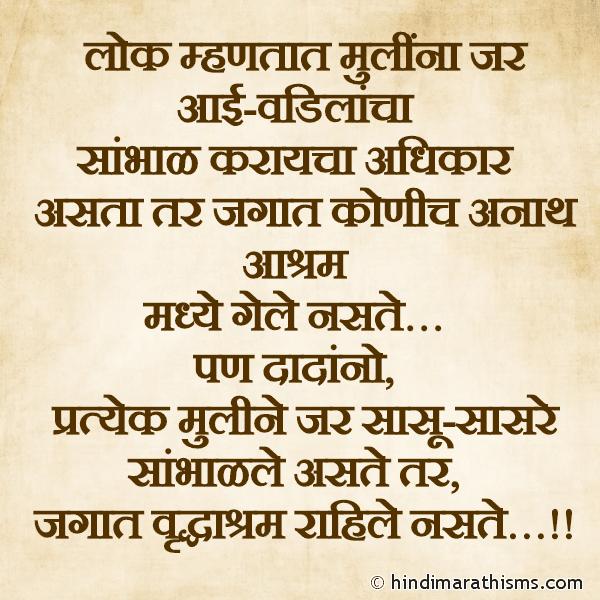 Aai-Vadilancha Sambhal Karayacha Adhikaar REAL FACT SMS MARATHI Image