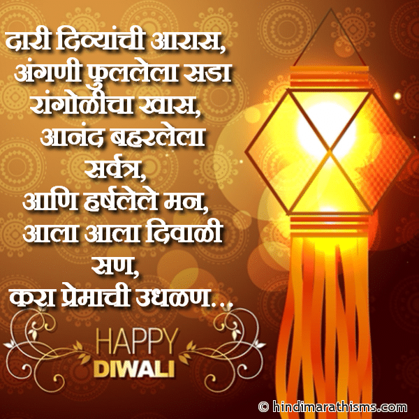 Aala Aala Diwali San Image