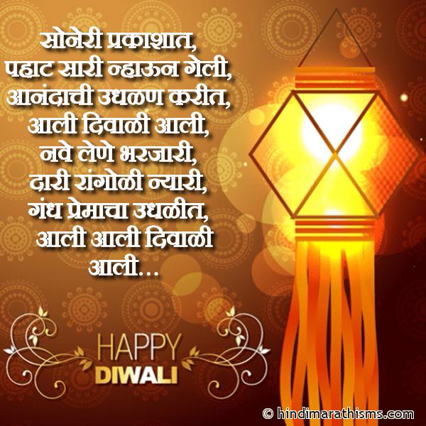 Aali Aali Diwali Aali Image