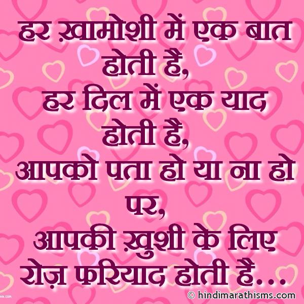 Aap Ki Khushi Ke Liye SMS Image