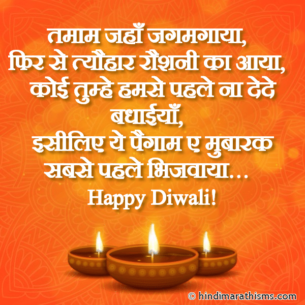 Advance Diwali Mubarak DIWALI SMS HINDI Image