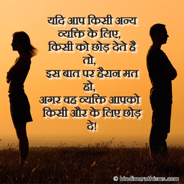 Agar Aap Kisi Ko Chod Dete Ho BREAK UP SMS HINDI Image