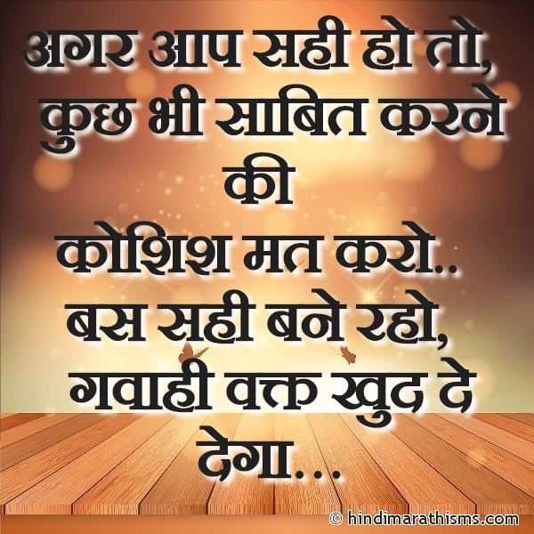 Agar Aap Sahi Ho To SHUBH VICHAR HINDI Image