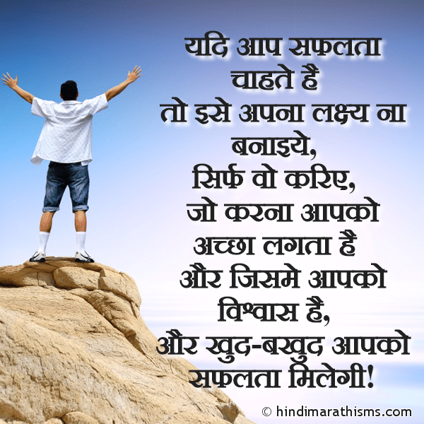 Agar Safalta Chahiye To ENCOURAGING SMS HINDI Image