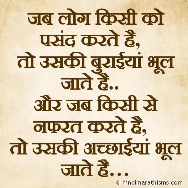 Anmol Vachan REAL FACT SMS HINDI Image