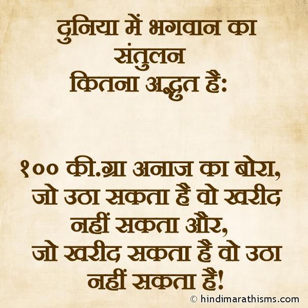 Bhagwaan Ka Santulan Kitna Adbhut Hai REAL FACT SMS HINDI Image