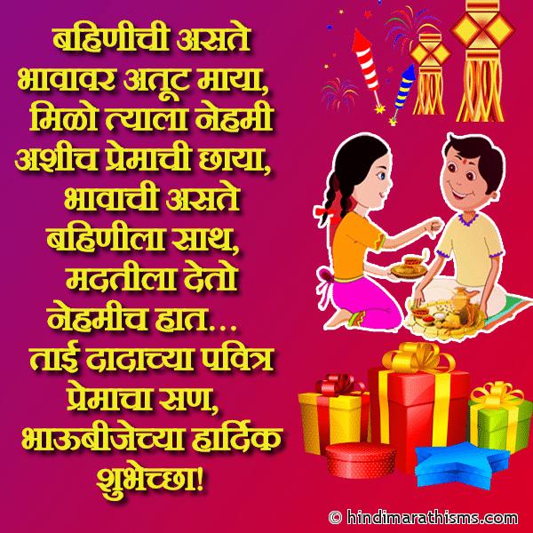Bhaubijechya Hardik Shubhechha DIWALI SMS MARATHI Image