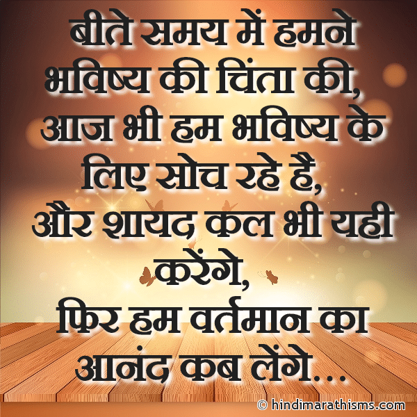 Bhavishya Ki Chita Chod Vartman Ka Anand Lo