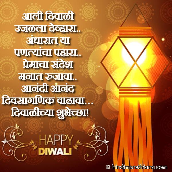 Divalichya Shubhechha | दिवाळीच्या शुभेच्छा DIWALI SMS MARATHI Image