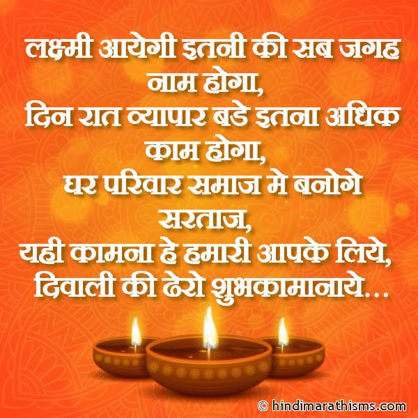 Diwali Ki Shubh Kamna SMS Image
