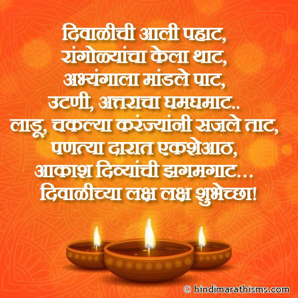 Diwali Pahat SMS DIWALI SMS MARATHI Image