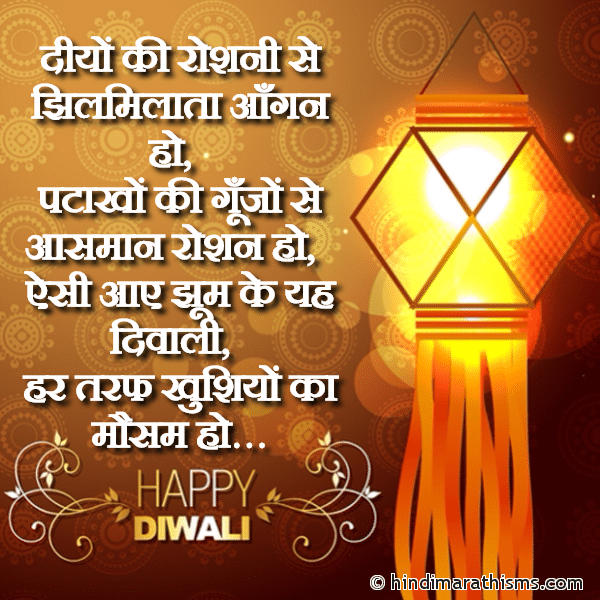 Diwali Wishes in Hindi Image