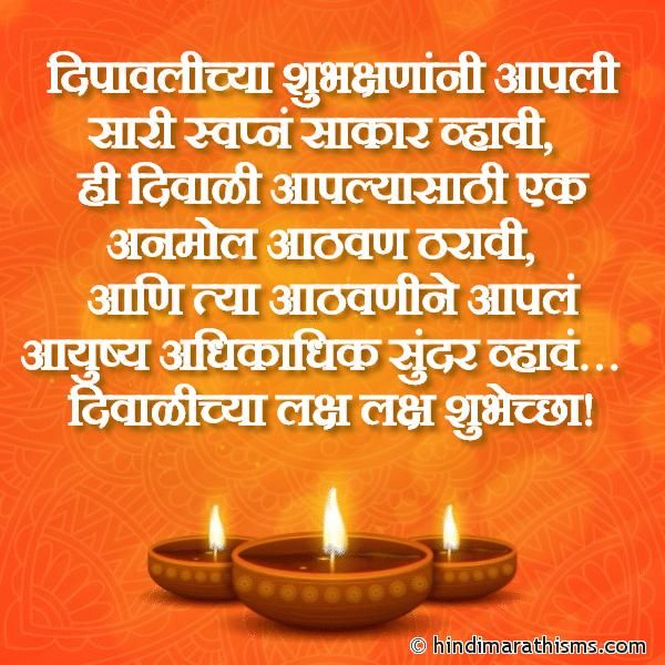 Diwalichya Laksh Laksh Shubhechha Image