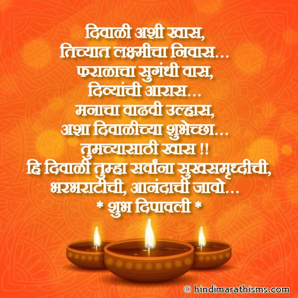 Diwalichya Shubhechha Image