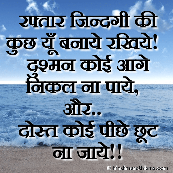 Dost Koi Piche Chhut Na Jaye THOUGHTS SMS HINDI Image