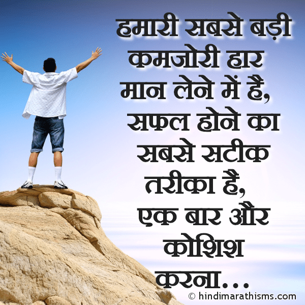 Ek Baar Aur Koshish Karna Jaruri Hai ENCOURAGING SMS HINDI Image
