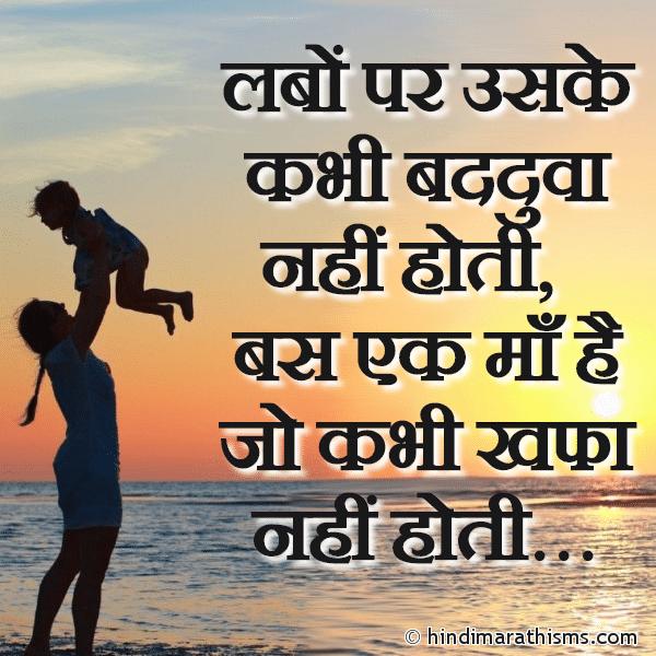 Ek Maa Hai Jo Kabhi Khafa Nahi Hoti Image