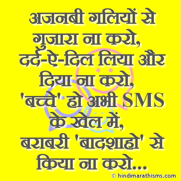 Funny SMS for Friend in HIndi Image