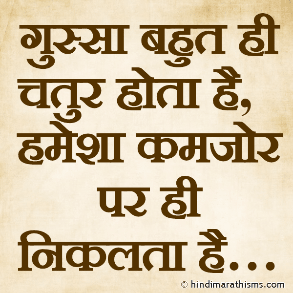 Gussa Kamjor Par Hi Nikalta Hai REAL FACT SMS HINDI Image