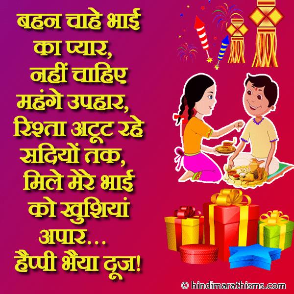 Happy Bhai Dooj SMS Image