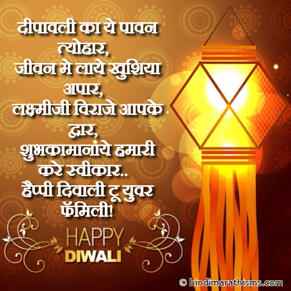 Happy Diwali To Your Family SMS Image