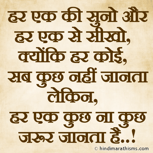 Har Ek Se Sikho REAL FACT SMS HINDI Image