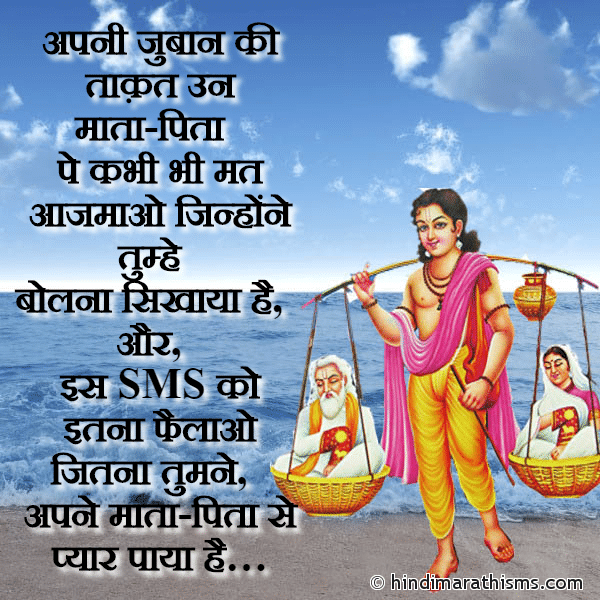 Hindi SMS On MATA PITA Image