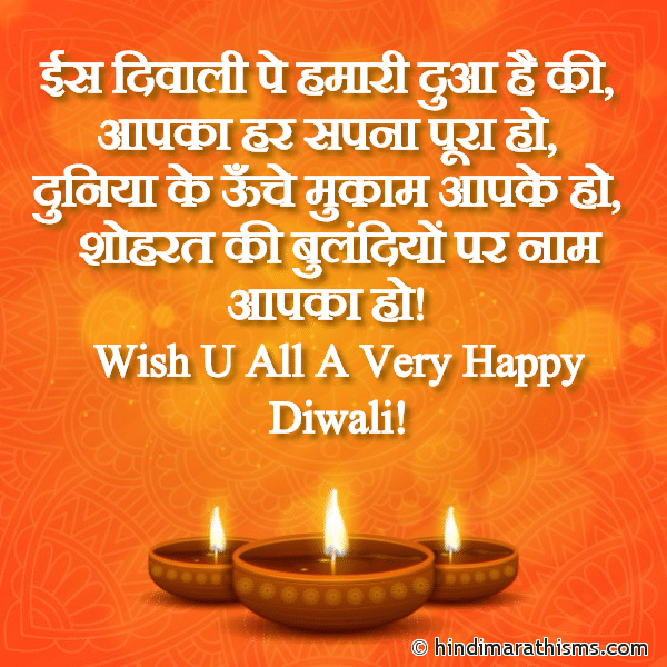 Is Diwali Pe Humari Dua Hai Ki Image