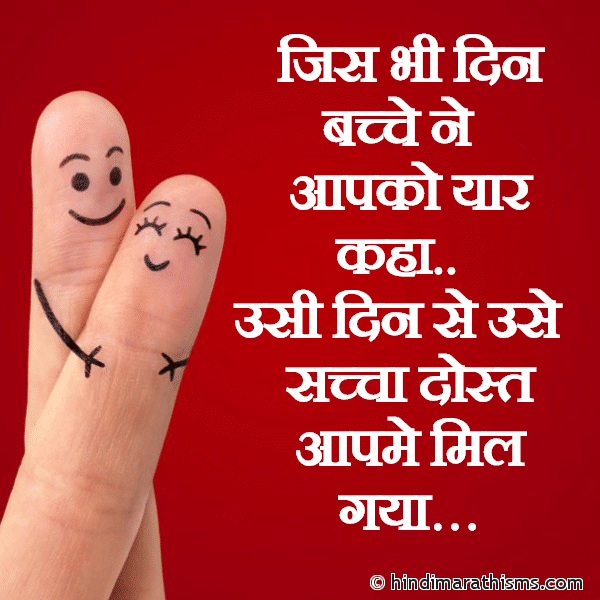 Jab Beta Pita Ko Yaar Bole FRIENDSHIP SMS HINDI Image
