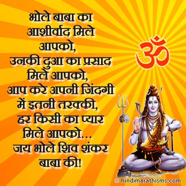 Jay Bhole Shiv Shankar Baba Ki MAHASHIVRATRI SMS HINDI Image