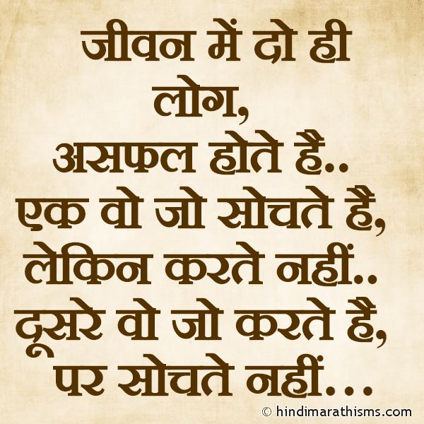 Jeevan Me Do Log Asafal Hote Hai REAL FACT SMS HINDI Image