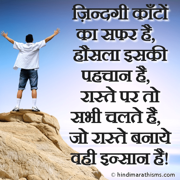 Jindagi Kanto Ka Safar Hai ENCOURAGING SMS HINDI Image