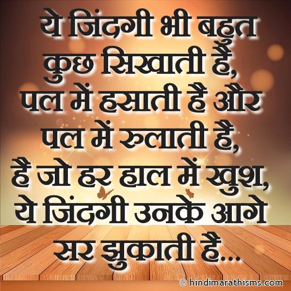 Jindagi Unke Aage Sar Jhukati Hai SHUBH VICHAR HINDI Image