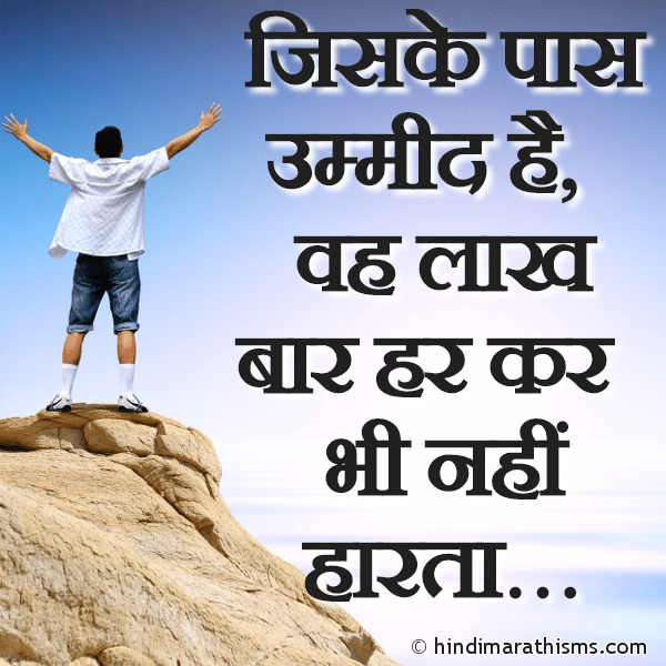 Jiske Pass Umeed Hai ENCOURAGING SMS HINDI Image