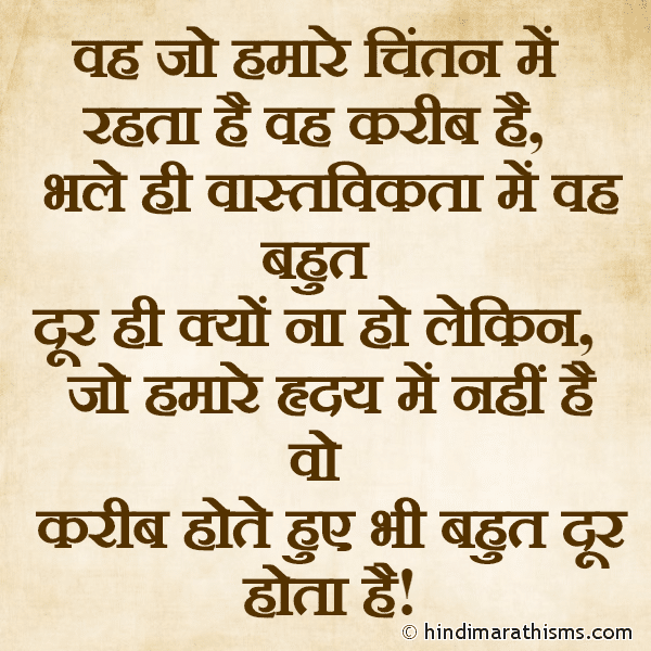 Jo Hamare Hruday Me Nahi REAL FACT SMS HINDI Image