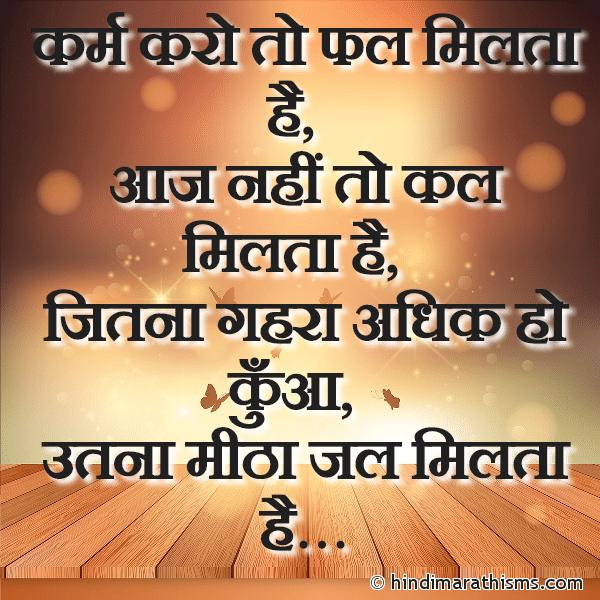 Karm Karo To Phal Milta Hai SHUBH VICHAR HINDI Image