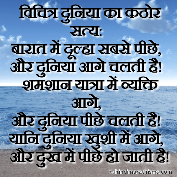 Khushi Me Aage Aur Dukh Me Piche THOUGHTS SMS HINDI Image