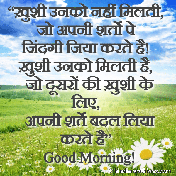 Khushi Unko Milti Hai GOOD MORNING SMS HINDI Image