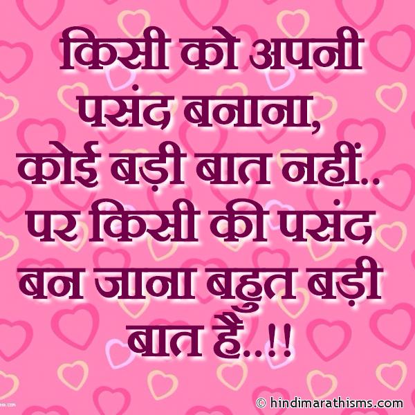 Kisi Ki Pasand Ban Jana Badi Baat Hai LOVE SMS HINDI Image