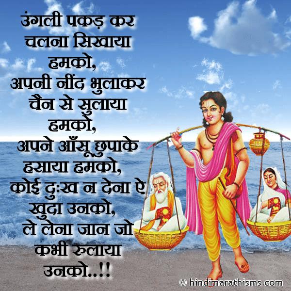 Koi Dukh Na Dena Ae Khuda Unko Image